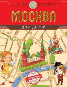 Обложка Москва для детей Андрианова Н.А.