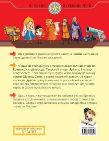 Обложка сзади Москва для детей Андрианова Н.А.