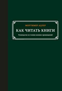 Адлер М. - Как читать книги обложка книги