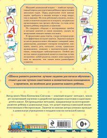 Обложка сзади Школа раннего развития: лучшие задания для начала обучения И.Е. Светлова