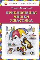 Приключения Мишки Ушастика (пер. В. Приходько) (ст.кор)