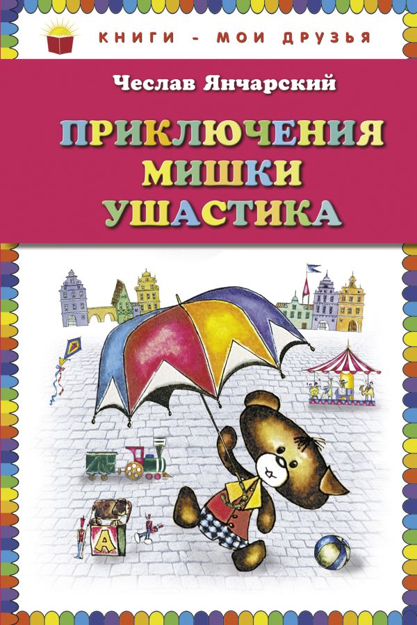 Приключения Мишки Ушастика (пер. В. Приходько) (ст.кор) Янчарский Ч.