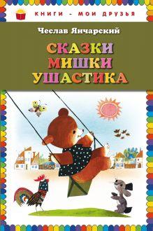 Янчарский Ч. - Сказки Мишки Ушастика (пер. С. Свяцкого) обложка книги