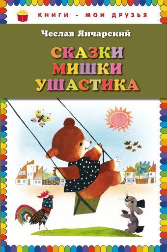 Сказки Мишки Ушастика (пер. С. Свяцкого, ил. З. Рыхлицкого) Янчарский Ч.