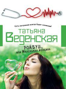 Веденская Т. - Ройбуш, или Маленькая женщина обложка книги