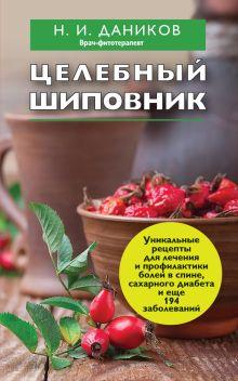Даников Н.И. - Целебный шиповник обложка книги