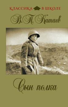 Сын полка обложка книги