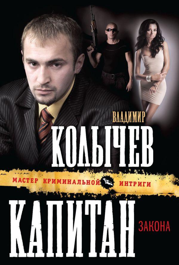 Капитан закона Колычев В.Г.