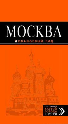 Москва: путеводитель + карта. 3-е изд., испр. и доп.