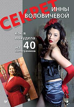 Секрет Инны Воловичевой. Как я похудела на 40 килограммов Воловичева И А