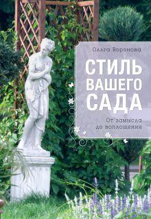 Воронова О.В. - Стиль вашего сада (Все о вашем саде (обложка)) обложка книги