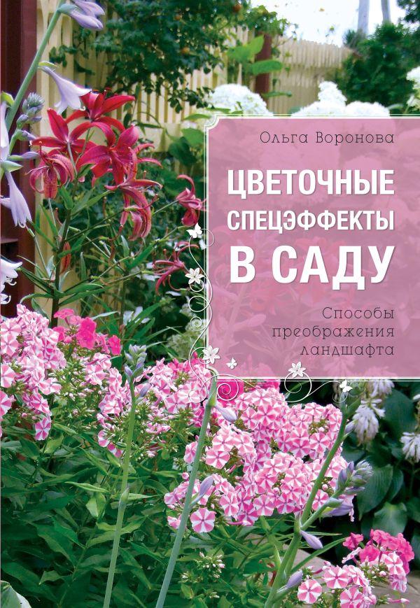 Цветочные спецэффекты в саду Воронова О.В.