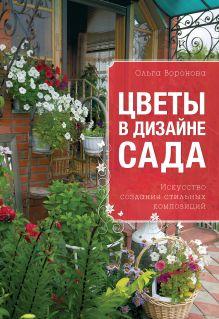Воронова О.В. - Цветы в дизайне сада обложка книги