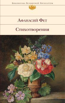 Фет А.А. - Стихотворения обложка книги