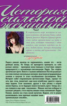 Обложка сзади Все оттенки желаний Марина Крамер