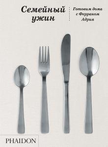Андрия Ф. - Семейный ужин обложка книги