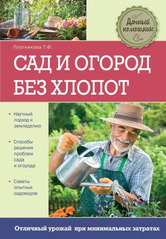 Сад и огород без хлопот Плотникова Т.Ф.