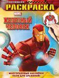Железный Человек. Геройская раскраска (с проявляющимися изображениями) от ЭКСМО