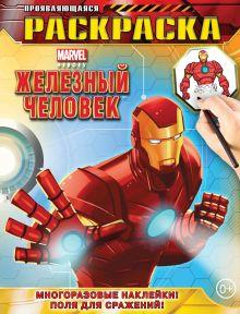 - Железный Человек. Геройская раскраска (с проявляющимися изображениями) обложка книги