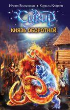 Волынская И., Кащеев К. - Князь оборотней' обложка книги