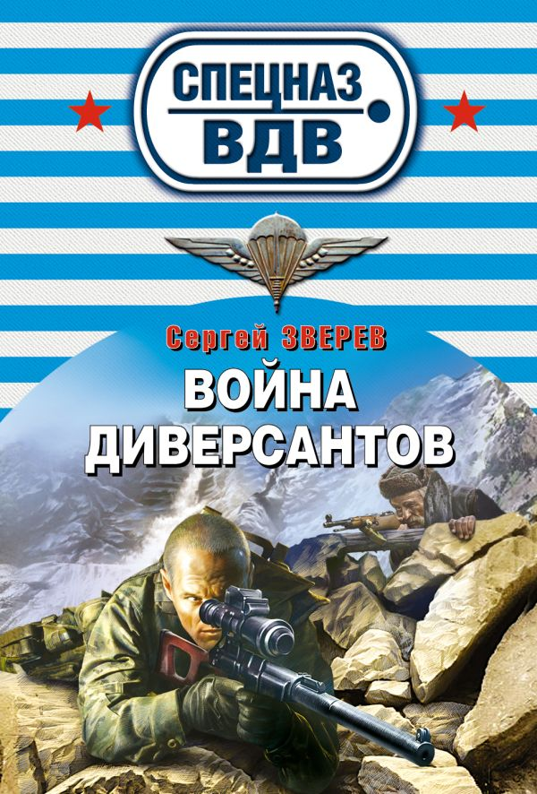 Война диверсантов Зверев С.И.