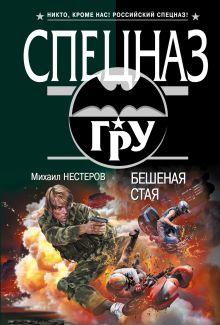 Нестеров М.П. - Бешеная стая обложка книги