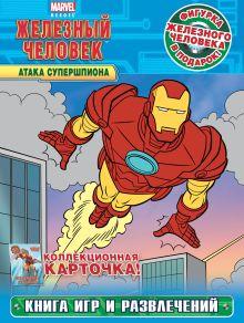 - Атака Супершпиона. Книга игр и развлечений (с фигуркой и карточкой) обложка книги