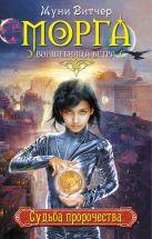 Витчер М. - Судьба пророчества' обложка книги