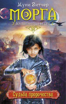 Витчер М. - Судьба пророчества обложка книги