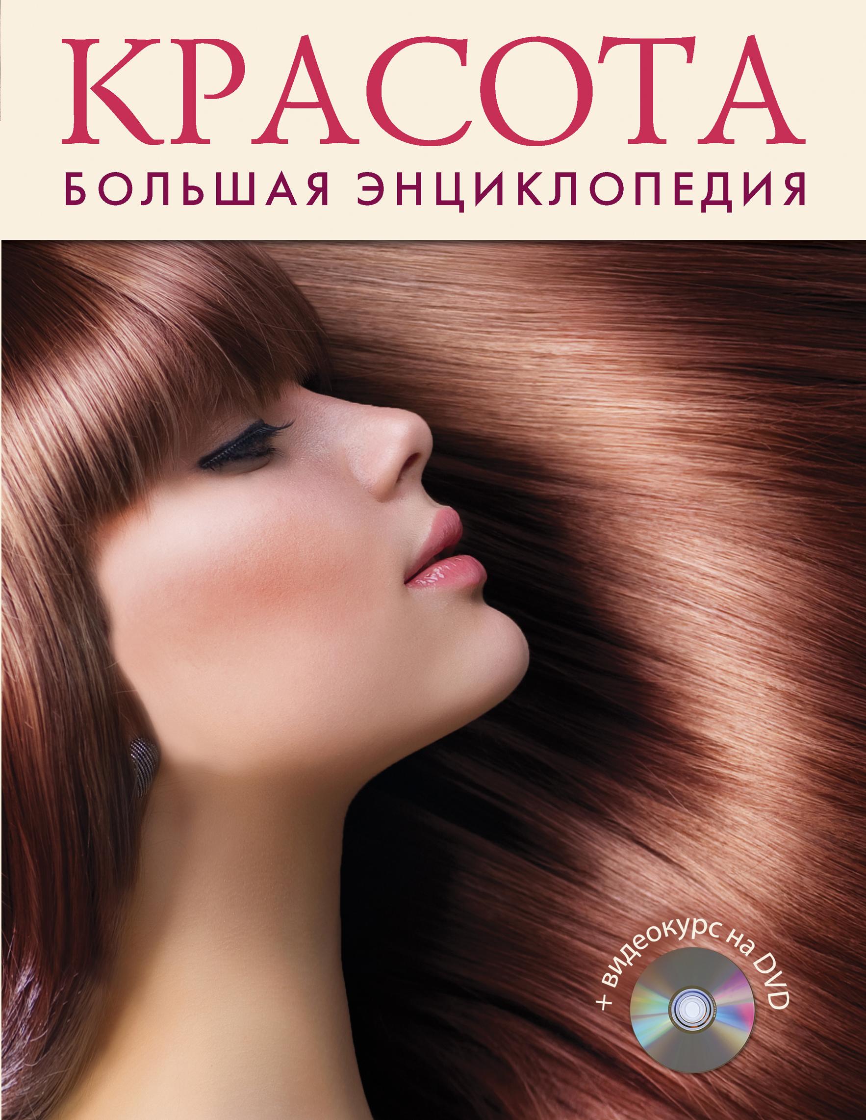 Красота. Большая энциклопедия (+DVD) эксмо гимнастика для лица и тела красота