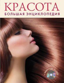 - Красота. Большая энциклопедия (+DVD) обложка книги