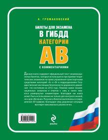Обложка сзади Билеты для экзамена в ГИБДД категории А и В с комментариями (со всеми изменениями на 2012 год) А. Громаковский