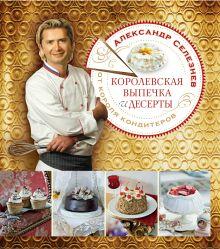 Королевская выпечка и десерты от короля кондитеров обложка книги
