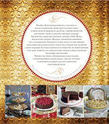 Обложка сзади Королевская выпечка и десерты от короля кондитеров