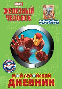 - Мой геройский дневник (с фигуркой и карточкой) обложка книги