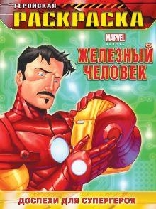 - Доспехи для супергероя. Геройская раскраска обложка книги