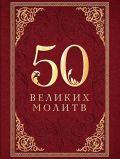 50 великих молитв от ЭКСМО