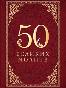 Лунькова Л.И. сост. - 50 великих молитв обложка книги