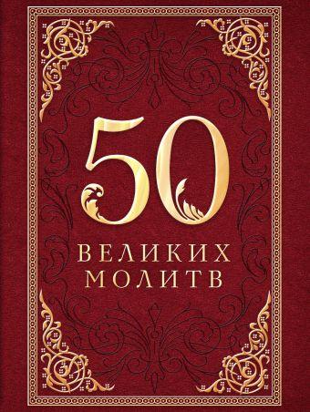 50 великих молитв Лунькова Л.И. сост.