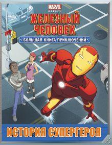 - История супергероя. Большая книга приключений обложка книги
