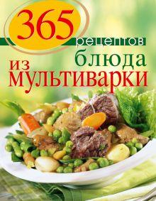 - 365 рецептов. Блюда из мультиварки обложка книги