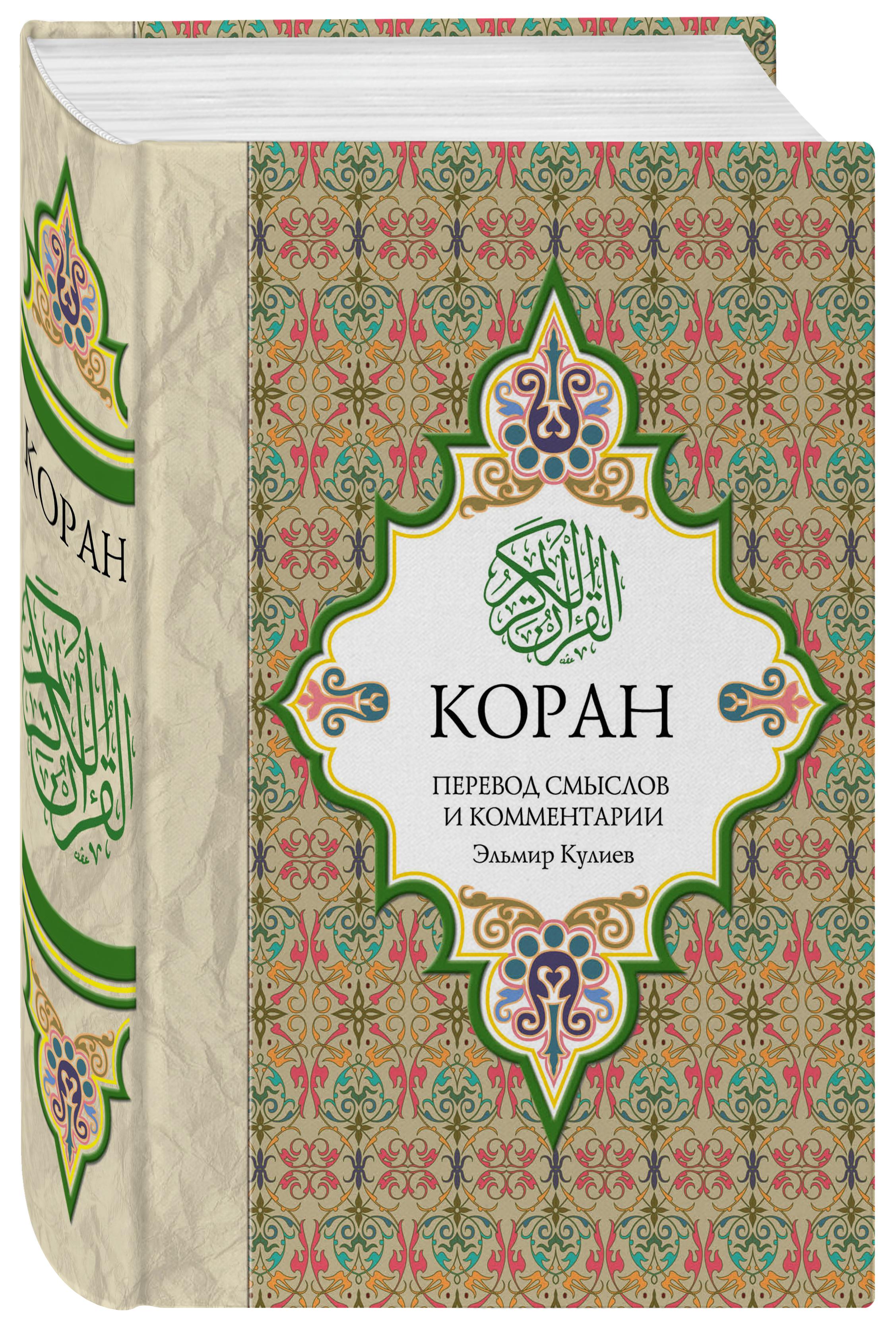Коран: Перевод смыслов и комментарии ( Кулиев Э.Р. пер., комм.  )