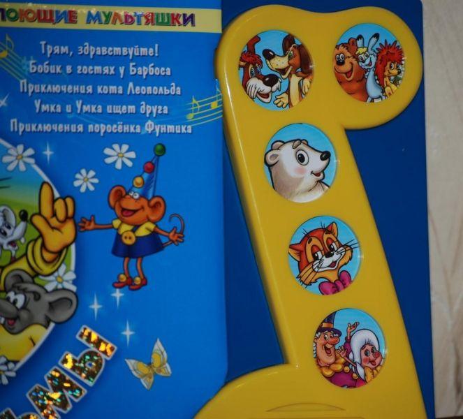 Сказки. мультфильмы. книга в пухлой обложке с 5 песнями (нотка). формат: 300х230мм.