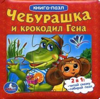 Чебурашка и крокодил Гена. (книга с 6 пазлами на стр.) формат: 167х167мм. Успенский Э.