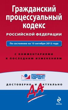 Гражданский процессуальный кодекс Российской Федерации. По состоянию на 15 октября 2012 года. С комментариями к последним изменениям