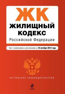 Обложка Жилищный кодекс Российской Федерации : текст с изм. и доп. на 10 октября 2012 г.