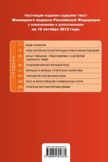 Обложка сзади Жилищный кодекс Российской Федерации : текст с изм. и доп. на 10 октября 2012 г.
