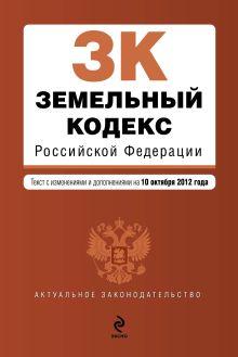 Обложка Земельный кодекс Российской Федерации : текст с изм. и доп. на 10 октября 2012 г.