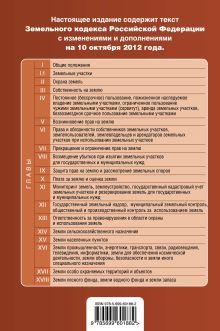 Обложка сзади Земельный кодекс Российской Федерации : текст с изм. и доп. на 10 октября 2012 г.