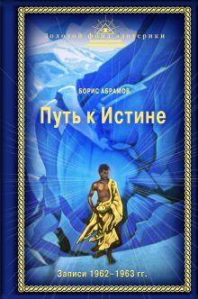 Абрамов Б.Н. - Путь к Истине обложка книги